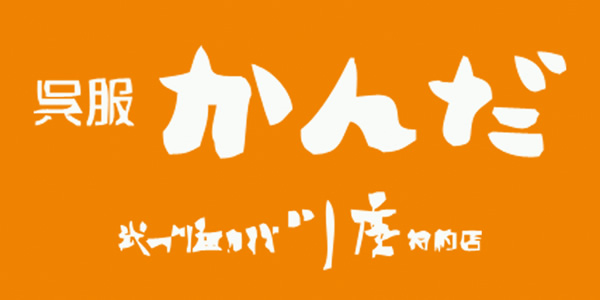 株式会社神田
